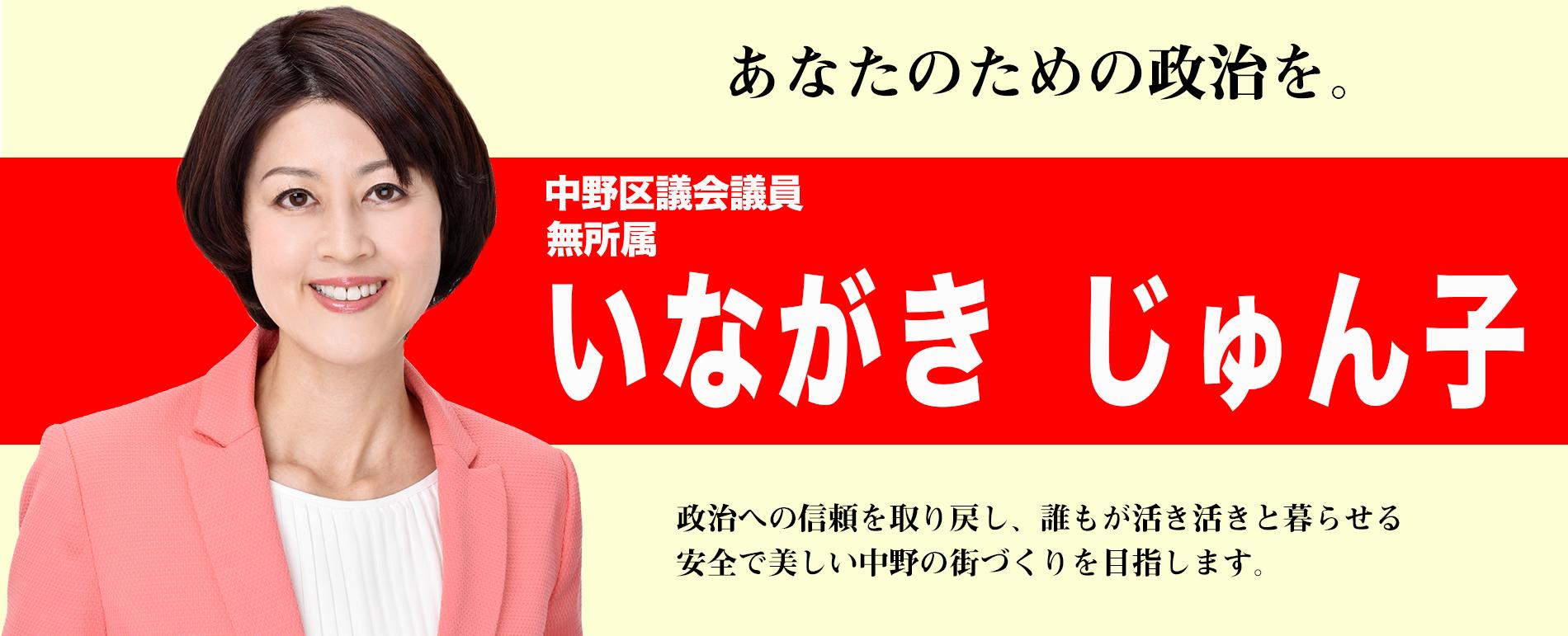 中野区議会議員稲垣淳子 あなたのための政治を 政治への信頼を取り戻したい