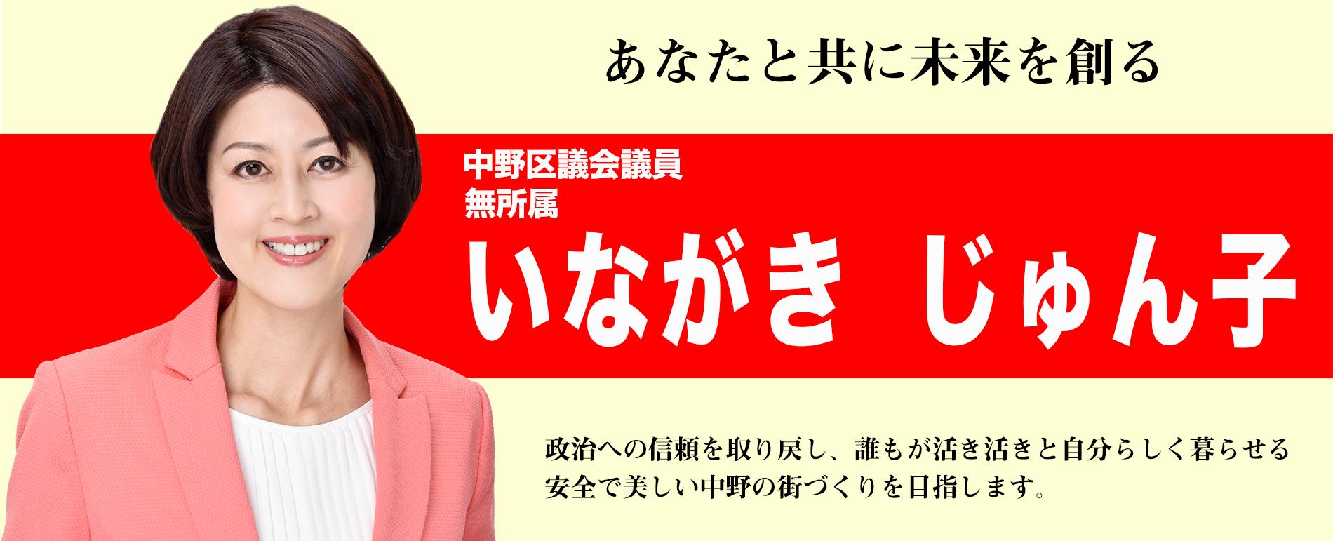 中野区議会議員稲垣淳子 あなたと共に未来を創る 政治への信頼を取り戻したい