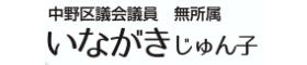 いながきじゅん子(稲垣淳子)中野区議会議員