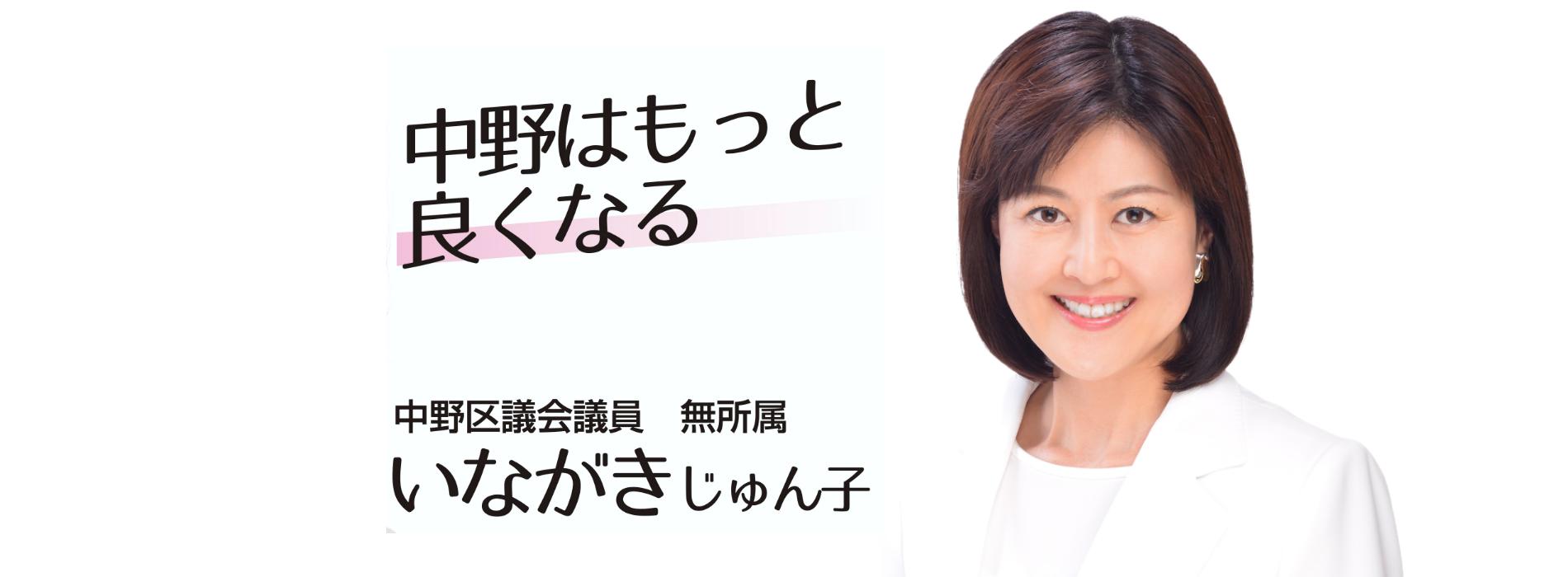中野区議会議員 稲垣淳子 中野はもっと良くなるを